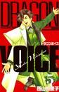 DRAGON VOICE 5
