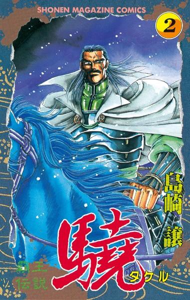 覇王伝説 驍(タケル) 2