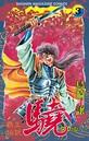 覇王伝説 驍(タケル) 3