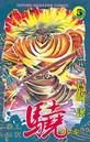 覇王伝説 驍(タケル) 5