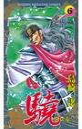 覇王伝説 驍(タケル) 6