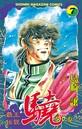 覇王伝説 驍(タケル) 7