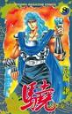 覇王伝説 驍(タケル) 8
