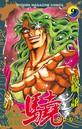 覇王伝説 驍(タケル) 9