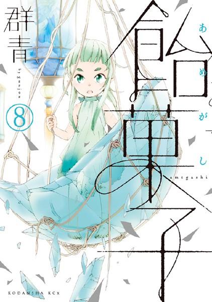 飴菓子 分冊版 (8)