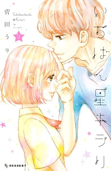 いちばん星キラリ (2)
