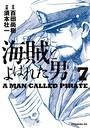 海賊とよばれた男 (7)
