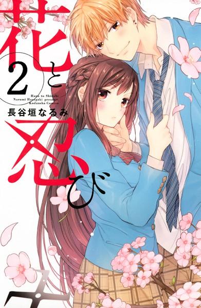 花と忍び 分冊版 (2)
