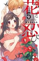 花と忍び 分冊版 (5)