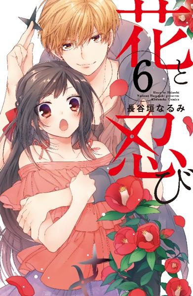 花と忍び 分冊版 6