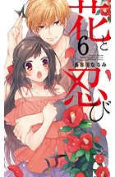 花と忍び 分冊版 (6)