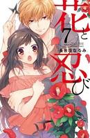 花と忍び 分冊版 (7)