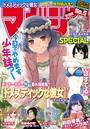 マガジンSPECIAL 2016年No.5 [2016年4月20日発売]