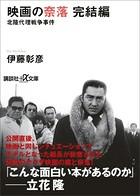 映画の奈落 完結編 北陸代理戦争事件