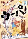 まんが 新白河原人 ウーパ! 3