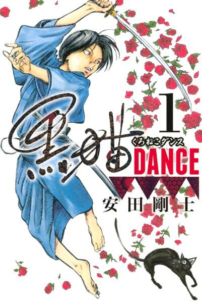 黒猫DANCE 1