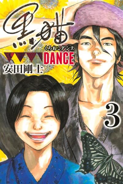 黒猫DANCE (3)
