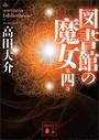 図書館の魔女 第四巻