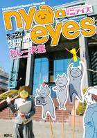 ニァイズ 東京都写真美術館ニュース別冊〜『クレムリン』出張版