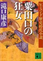 レジェンド歴史時代小説 粟田口の狂女