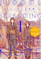 BLOOMS SCREAMING KISS ME KISS ME KISS ME(単話)