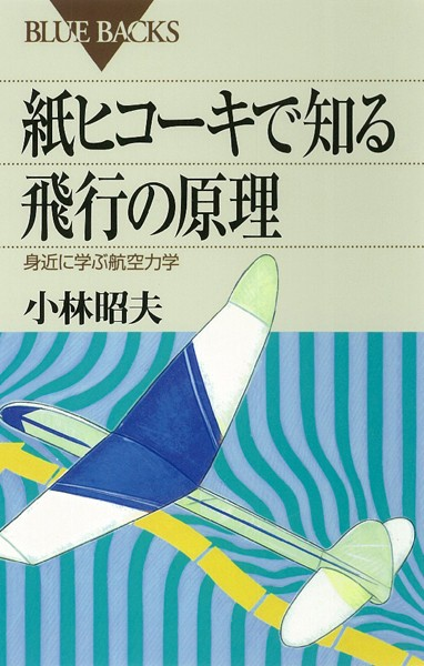紙ヒコーキで知る飛行の原理 身近に学ぶ航空力学