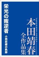 栄光の叛逆者 小西政継の軌跡 本田靖春全作品集