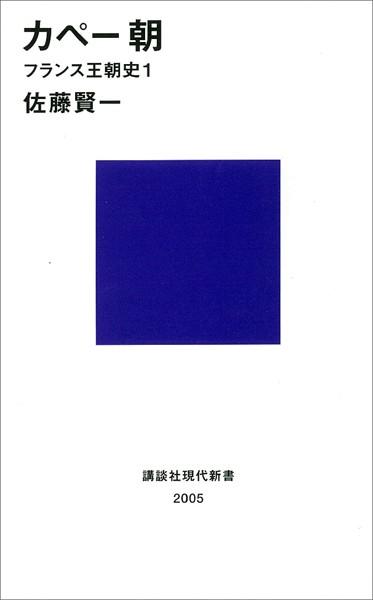 カペー朝 フランス王朝史 (1)