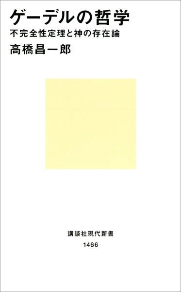 ゲーデルの哲学 不完全性定理と神の存在論