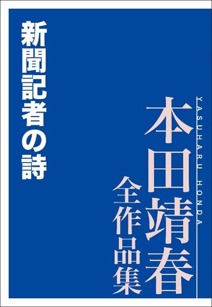 新聞記者の詩 本田靖春全作品集