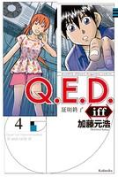 Q.E.D.iff ―証明終了― (...