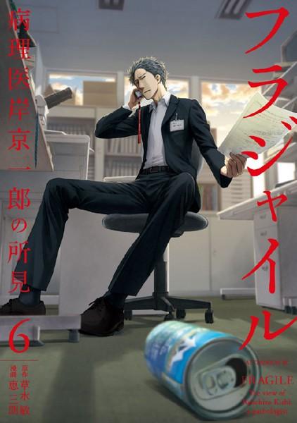 フラジャイル 病理医岸京一郎の所見 (6)