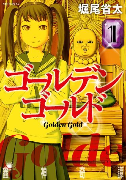 ゴールデンゴールド (1)