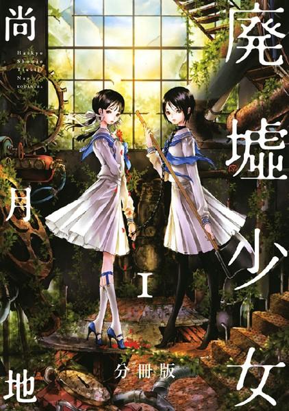 廃墟少女 分冊版 (1)