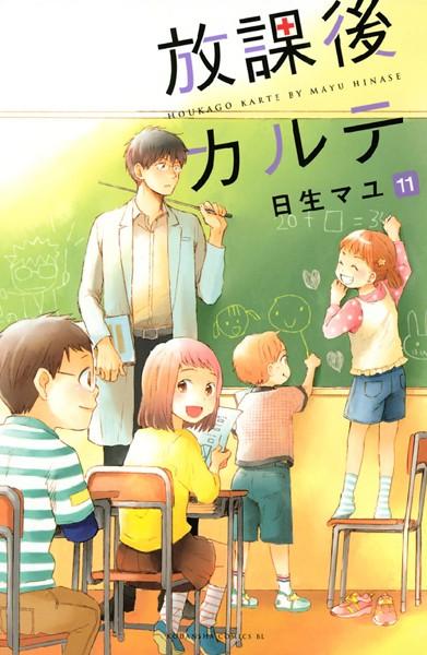 放課後カルテ (11)