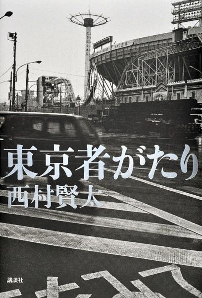 東京者がたり