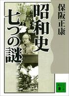 昭和史 七つの謎