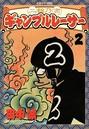 二輪乃書 ギャンブルレーサー (2)