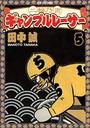 二輪乃書 ギャンブルレーサー (5)