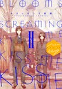 BLOOMS SCREAMING KISS ME KISS ME KISS ME 分冊版 (2)