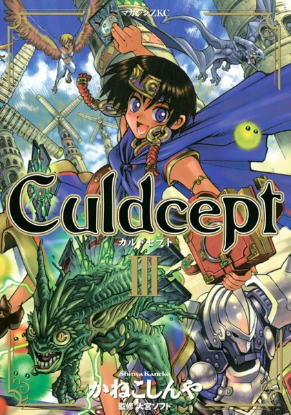 Culdcept 3