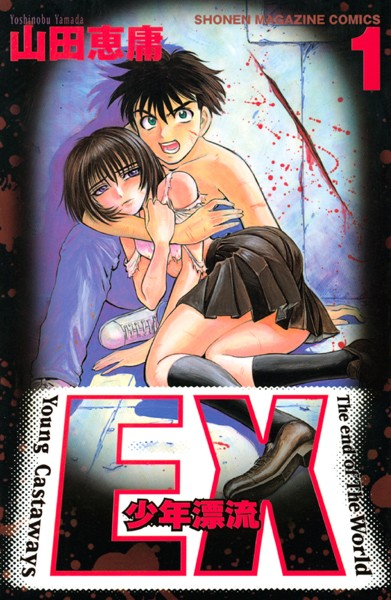EX〜少年漂流〜 1