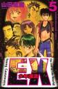 EX〜少年漂流〜 5