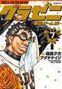グラゼニ〜東京ドーム編〜 7