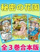 秘密の花園 全3巻合本版