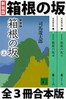 箱根の坂 全3冊合本版