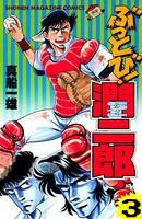 ぶっとび!潤二郎 (3)