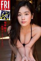 FRIDAYデジタル写真集 筧美和子「挑発するヴィーナス」
