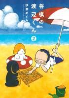将棋の渡辺くん (2)
