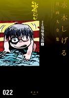 貸本版墓場鬼太郎 水木しげる漫画大全集 (1)